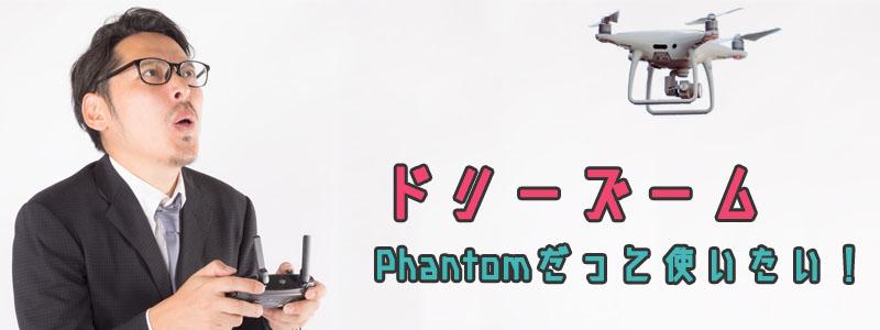 ドリーズーム 動画編集 方法