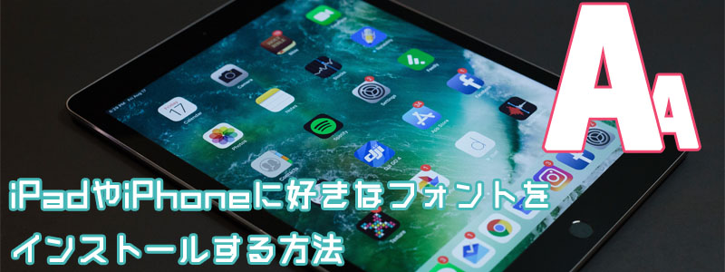 iPhone iPad フォント 追加