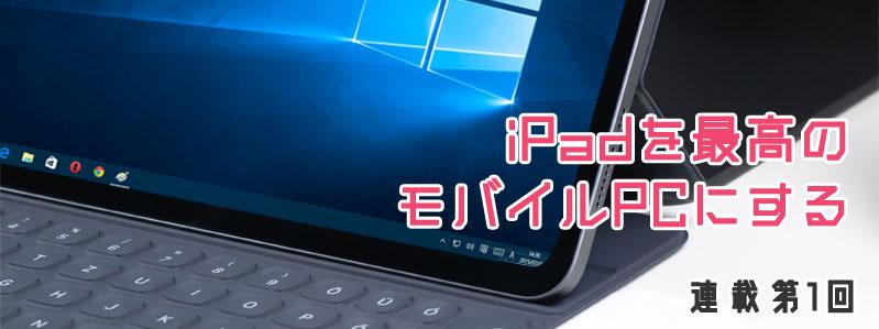 iPad モバイルPC化