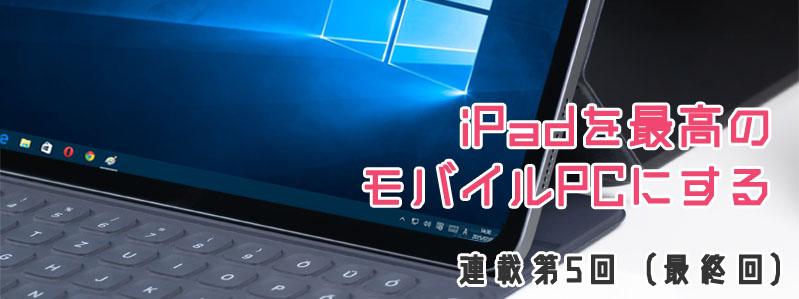 iPad モバイルPC