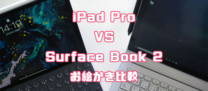 Surface Book 2 iPad Pro お絵かき 比較