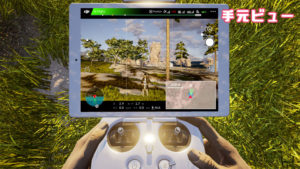 DJI Flight Simulator 使い方