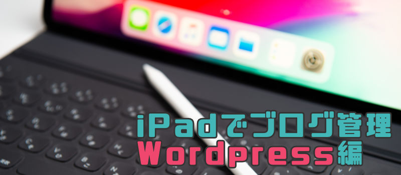 ipad wordpress 管理