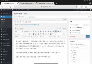 ipad wordpress 管理