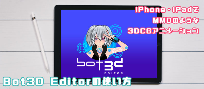 Bot3D Editor 使い方