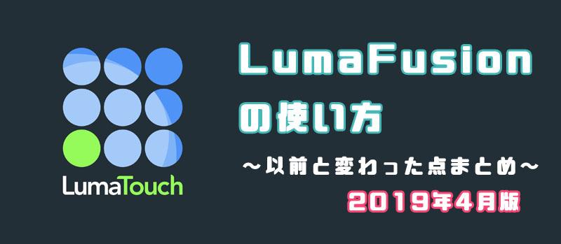 LumaFusion 使い方