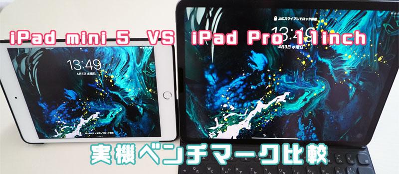 iPad mini 5 iPad Pro ベンチマーク 比較