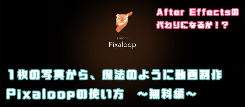 Pixaloop 使い方
