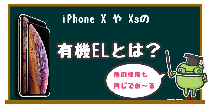 有機EL 仕組み iPhone