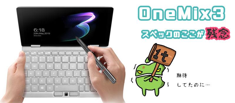 OneMix3 不満