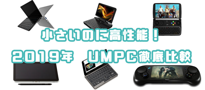 UMPC 比較