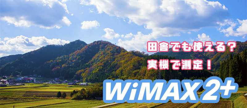 WiMAX2+ 田舎