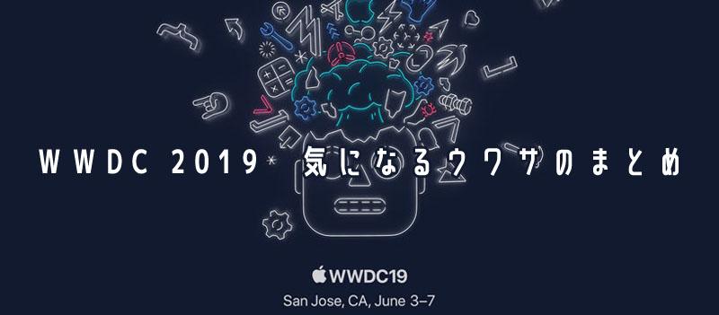 WWDC 噂 まとめ