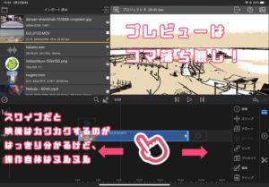 LumaFusion 4k 編集
