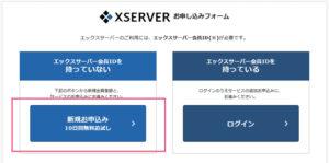 Xサーバー 簡単移行
