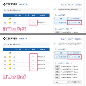 Xserver 簡単移行