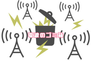 ドローン 電波障害 種類