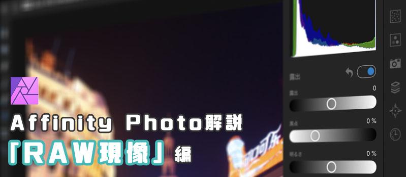 Affinity Photo RAW現像