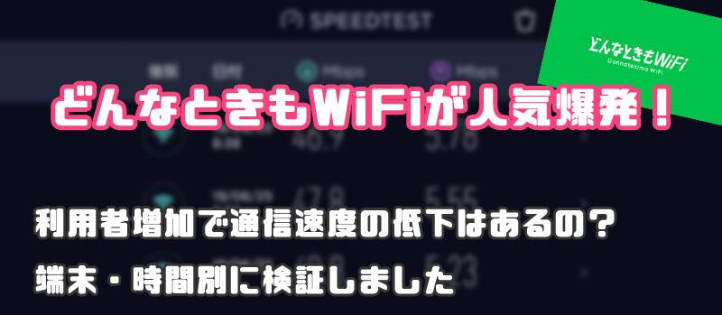 どんなときもWiFi 通信速度