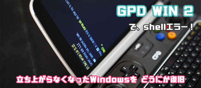 GPD WIN2 shell エラー