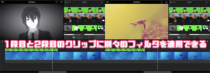 iMovie アップデート 使い方