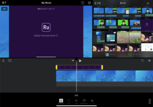 iMovie クロマキー 使い方