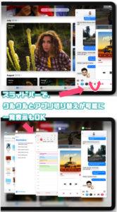 iPad OS 機能