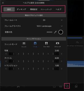 LumaFusion 2.0 変更点 使い方