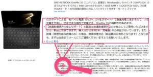 OneMix 3S 予約