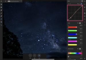 iPad 星景写真 現像