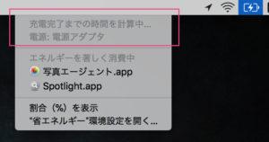 macbook オークション 確認事項