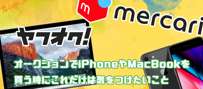 iPhone MacBook オークション 確認事項