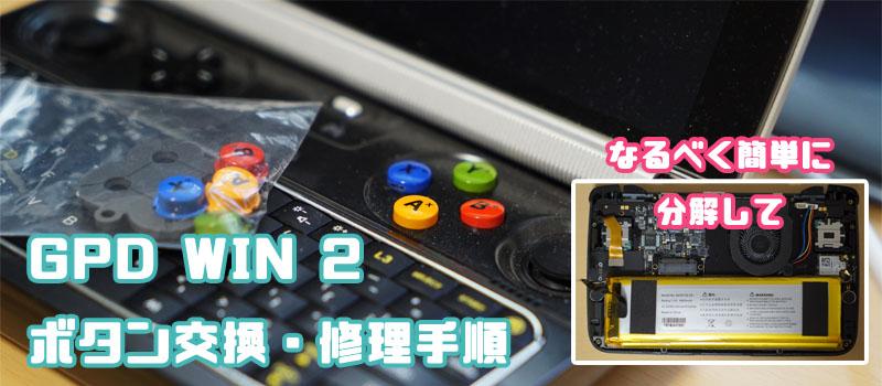 GPD WIN 2 ボタン 交換 修理
