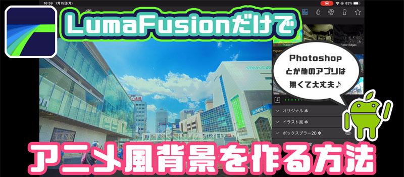 LumaFusion アニメ風加工
