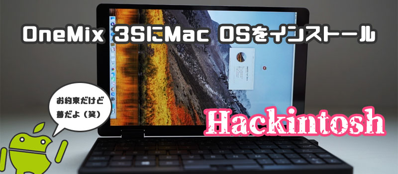 OneMix 3S Hackintosh