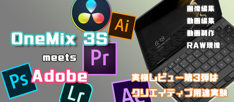 OneMix 3S レビュー