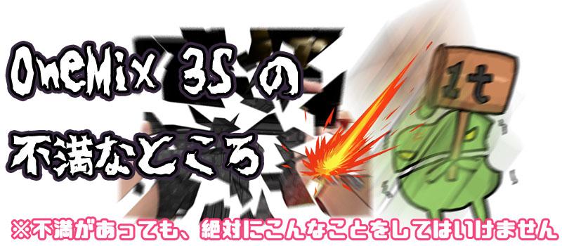 OneMix 3S 不満 レビュー