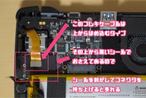 GPD WIN 2 ボタン 交換