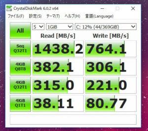 OneMix 3s 実機 Crystaldiskmark
