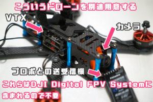 DJI Digital FPV System 解説