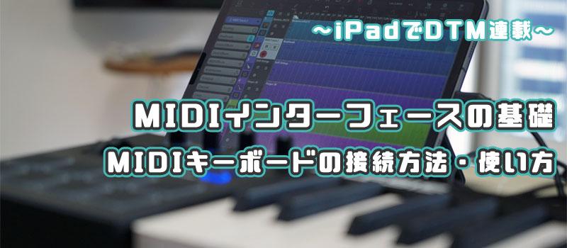 iOS MIDIインターフェース 使い方