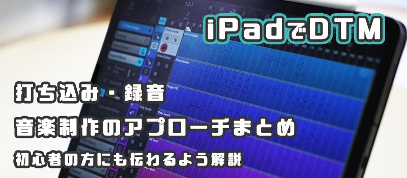 iPad DTM 音楽制作 解説