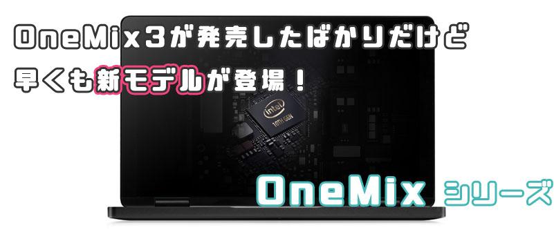 OneMix 3 後継機 ice lake