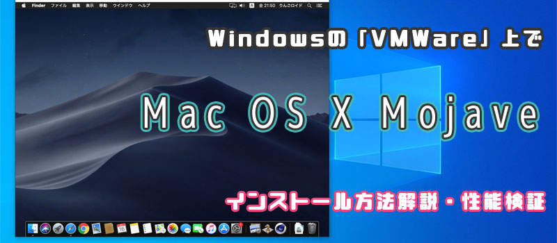 VMWare Mac OS Mojave インストール ベンチマーク