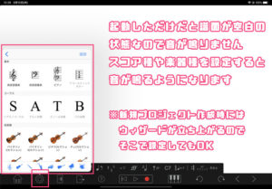 iOS MIDIキーボード 使い方