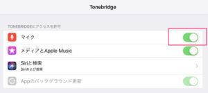iOS Tonebridge アプリ 使い方