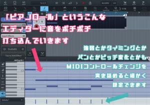 iPad DTM 音楽制作