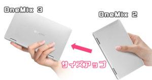 OneMix 3 後継機