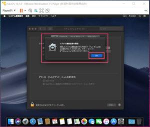 VMWare Mac OS Mojave インストール