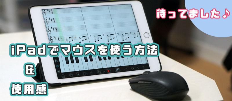 iPad マウス 使い方